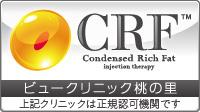 ビュークリニック桃の里はCRF協会正規認可機関です